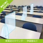 partition-C450